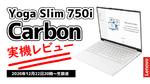 12/22(火)20時~生放送 【超豪華プレゼント】Lenovo<YOGA Slim 750i Carbon>白いカーボンの奇跡!最強PC実機レビュー