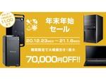 mouse・G-Tune・DAIVのパソコンが最大7万円オフの「年末年始セール」