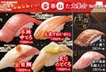 はま寿司、豪華ネタの「凄!極!旨!贅!(すっごくうまいぜー)まつり」