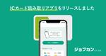 ジョブカン経費精算、CSV出力対応の交通系ICカード読み取りアプリをリリース