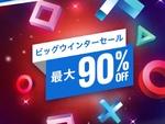 PS Storeで最大90%オフの「ビッグウインターセール」が開催!2021年1月5日にはさらにタイトルを追加予定!!