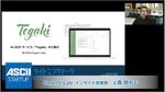 手書き書類をデータ化するAI OCRサービス「Tegaki」