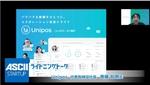感謝とポイントを送り合い従業員の連携を強化する「Unipos」