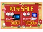期間限定で「ARROWS Tab Q775/K」が9800円! ショップインバースの初売り