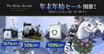 「エルダー・スクロールズ・オンライン 日本語版」、最新DLCがお得に遊べる「年末年始セール」開催