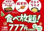 串カツ田中「唐揚げ食べ放題」777円、小学生以下333円