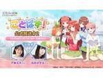 ゲームアプリ『五等分の花嫁』公式放送第2回を12月28日18時30分より配信決定!
