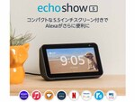 Amazon Echo Showシリーズに話しかけてNetflixが視聴可能に