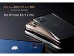 iPhone 12/12 Proの液晶と背面カメラを保護するアルミバンパー