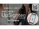 金融機関向け営業トーク解析・診断サービス「UpSighter for Finance」提供開始