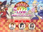 『このファン』公式生放送「年末総決算!『このファン LIVE!』#9」が12月26日21時より放送決定!