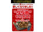【本日スタート】いきなりステーキ「マイレージ」を新たに「ただ肉クーポン」の配布も