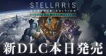 SFストラテジーゲーム「Stellaris」、新規DLC「遥かな星々(Distant Stars Story Pack)」発売