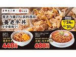 幸楽苑に養老乃瀧の「牛丼」「年越し肉中華そば」が登場!