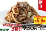 松屋「お肉どっさりグルメセット」お肉は牛めし並の3倍!無料でライス特盛にも!
