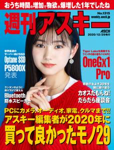 週刊アスキー No.1315(2020年12月29日発行)