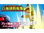 『デジボク地球防衛軍』のプレイ動画第6弾「スペシャル紹介その2」が公開中!