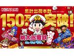 Switch『桃太郎電鉄 ~昭和 平成 令和も定番!~』累計出荷本数150万本突破!記念キャンペーンを開催