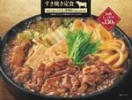 やよい軒、黒毛和牛を使用した「すき焼き」を新春に発売!