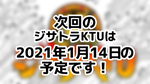次回のジサトラKTUは1月14日(木)を予定しております!