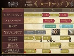 サントラの発売が決定!『オクトパストラベラー 大陸の覇者』最新ロードマップも公開中!!