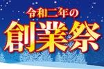 【本日まで】餃子の王将「創業祭」開催中!お得なクーポンがもらえる