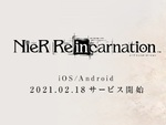 『NieR Re[in]carnation(ニーア リィンカーネーション)』の配信日が2021年2月18日に決定!