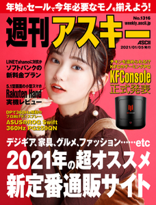 週刊アスキー No.1316(2021年1月5日発行)