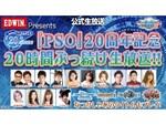 『PSO』20周年記念!本日深夜の0時より、ニコニコ生放送にて20時間のゲーム実況特番が配信!