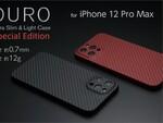 iPhone 12シリーズの完全保護を実現! 超強度&超耐性ケース「DURO」