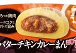 ゴロッとチキンの「バターチキンカレーまん」ミニストップの冬の人気商品