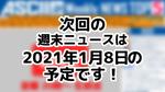 次回「今週のASCII.jp注目ニュース 5」は1月8日を予定しております!