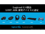 ロジクールのゲーミングデバイスが「LOST ARK」推奨認定、記念キャンペーンを開催