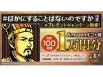 スマホゲーム『三國志 覇道』で100名にAmazonギフトコード1万円分が当たるプレゼントキャンペーンを実施!