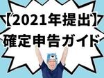 【2021年提出】確定申告は基礎控除額の改正に注意!