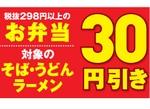 セブン、5日間限定、税抜298円以上のお弁当値引きキャンペーン