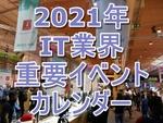 2021年IT業界重要イベントカレンダー