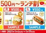 ロッテリアの新年はお得な500円~ランチ割り!1月4日スタート