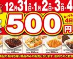 かつや、4店舗限定で500円お弁当を販売する「テイクアウト専門」に