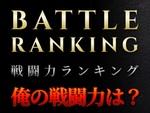 国産MMORPG『ETERNAL』全サーバーの戦闘力ランキングを公式サイトにて公開