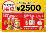 KFC人気の「ケンタ福袋」新年から登場!いろいろ詰まってお得な2500円