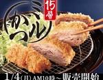 オリジン、サクふわ食感の「15層のミルかつ弁当」お肉の旨みがギュッ