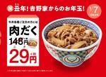 吉野家「肉だく」追加29円!スペシャルなお年玉企画を開催