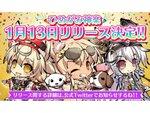 スマホ向け神様美少女RPG『ひめがみ神楽』が1月13日にリリース決定!