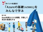 Azureの利用コストを管理、予測して支出を最適化する