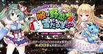 進軍バトルRPG「要塞少女」、期間限定イベント「囚われの姉を求めて 敵は野菜と雪だるま!?」開催
