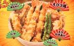 ほっかほっか亭、えび天たっぷり「新春 海老天丼」発売中