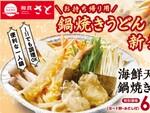 和食さと「鍋焼きうどん」テイクアウト始めます!ひとり鍋でお手軽アツアツ