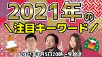1/5火 20時~生放送 新春スペシャル 2021年はコレに注目!週末ニュース番外編【デジデジ90】