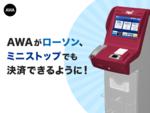 AWA、ローソン・ミニストップでプリペイドコードを販売